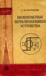 Серия: Массовая радио библиотека. МРБ - Страница 13 0_f3d21_c5d782fe_orig