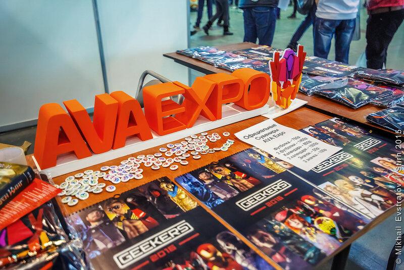 AvaExpo 2015 | Репортаж
