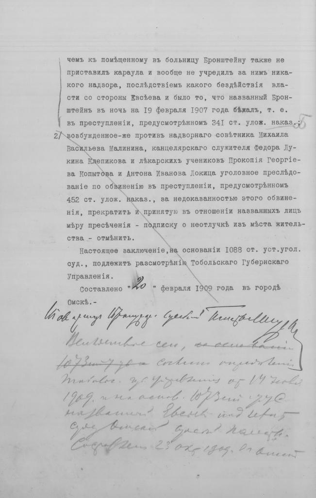 Побег Троцкого
