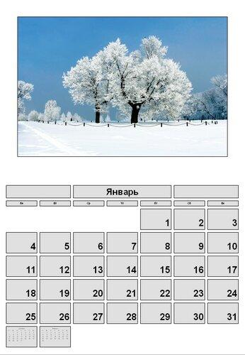 январь 2016 календарь времена года