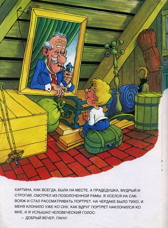 Пану Понтева и говорящая картина