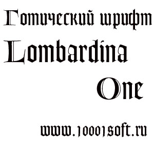 Готический Lombardina One