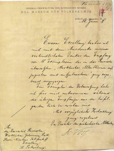 ГАКО, ф. 655, оп. 2, д. 125, л. 17-18об.