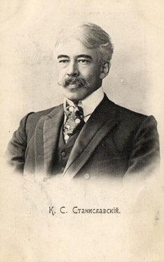 К.С. Станиславский