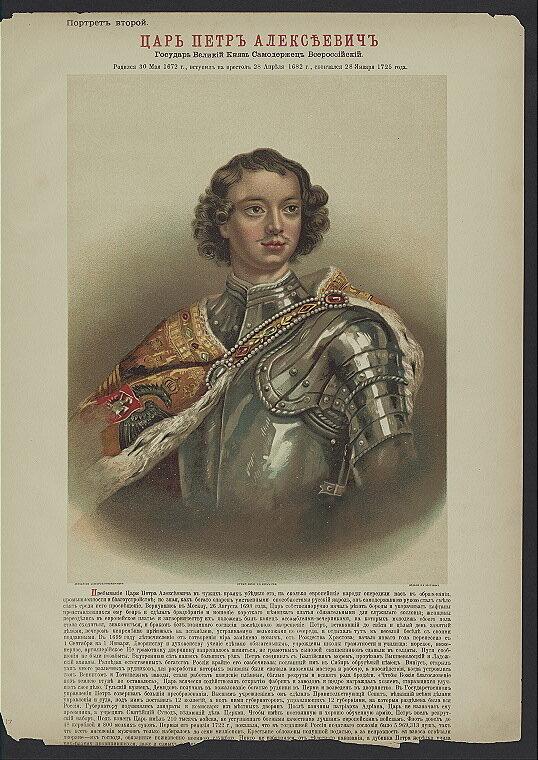 Царь Петр Алексеевич, император и самодержец всероссийский