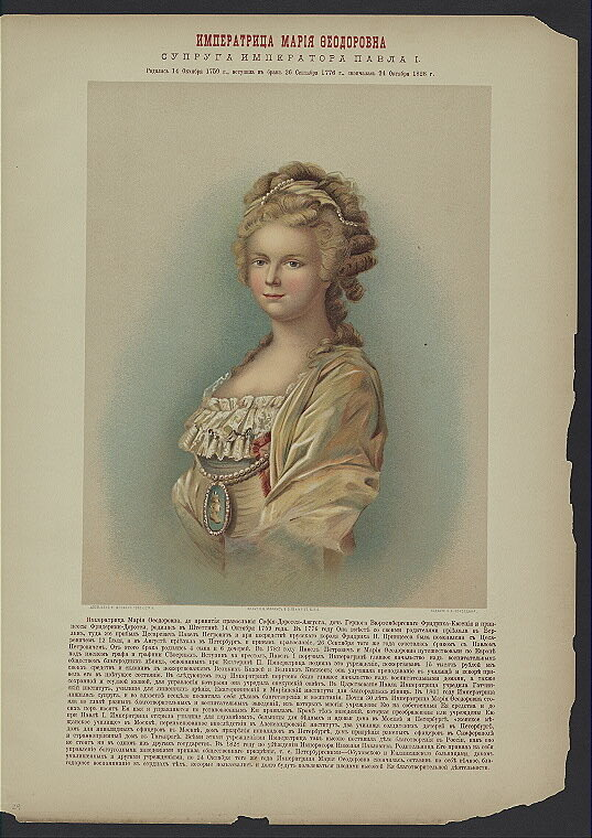 Мария Федоровна, супруга Павла I