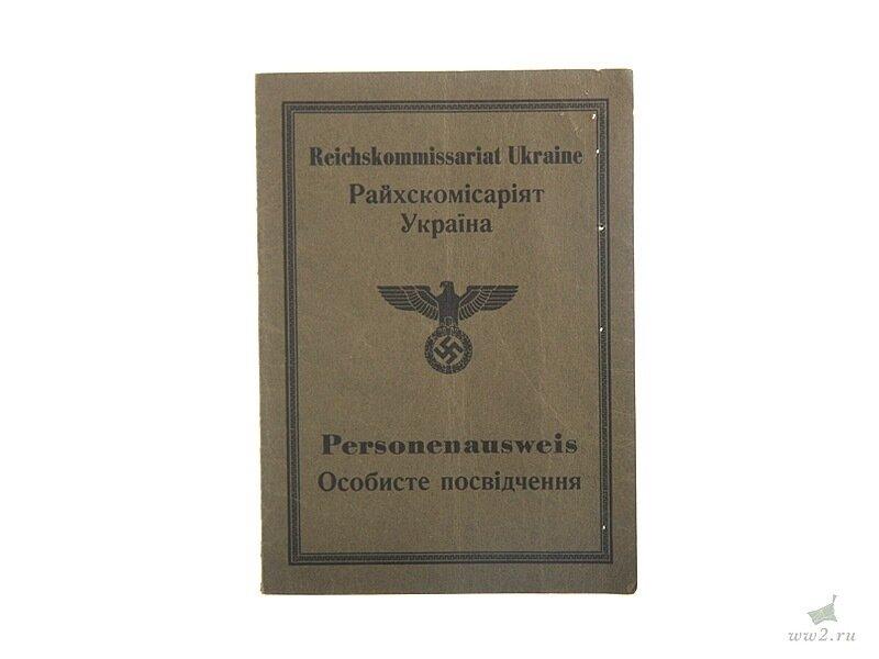 """Удостоверение личности, выданное в Рейхскомиссариате """"Украина"""" в 1943 году."""