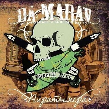 DA MARAV - Пираты пера
