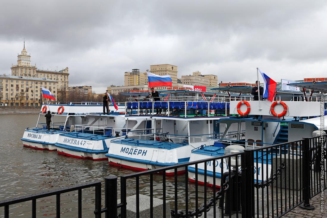 открытие малой навигации в Москве