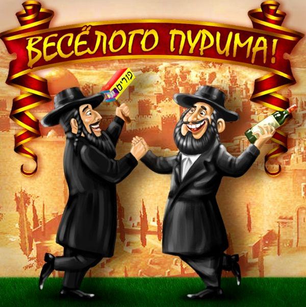 Картинки по запросу Полная история Пурима праздник