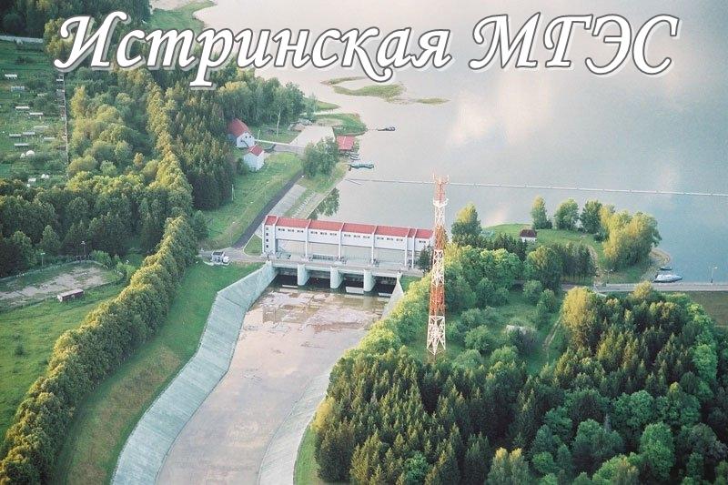 Истринская МГЭС.jpg