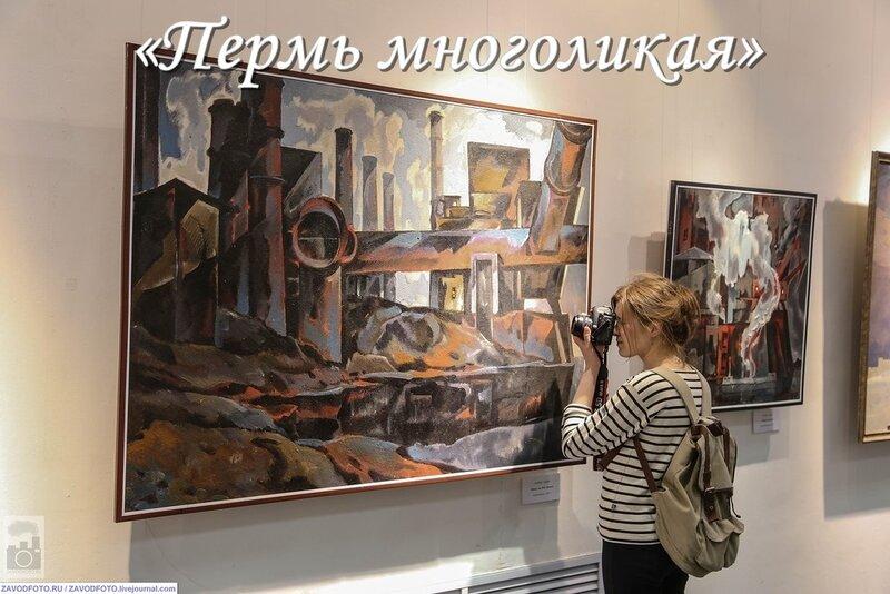 «Пермь многоликая».jpg