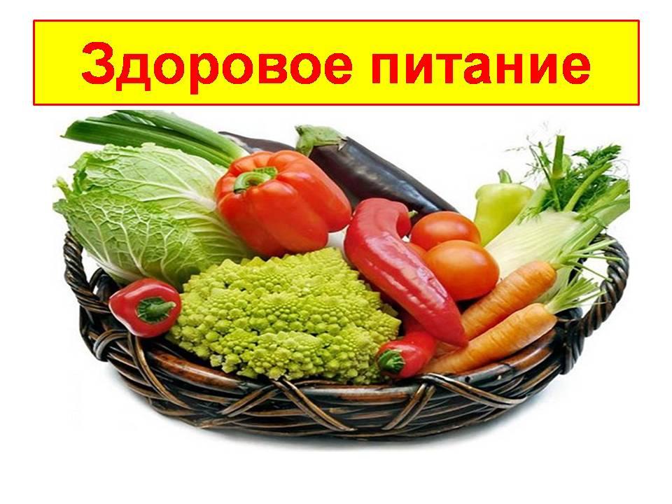 Здоровое питание-овощи