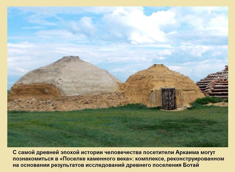Поселок каменного века (05.11.2015)
