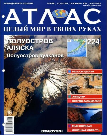 Книга Журнал: Атлас. Целый мир в твоих руках №224 (2014)