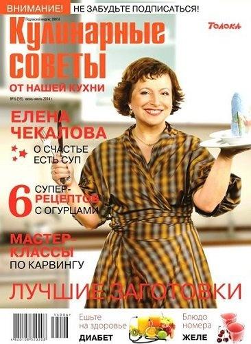Книга Журнал: Кулинарные советы от «Нашей кухни» №6 (40) (июнь-июль 2014)
