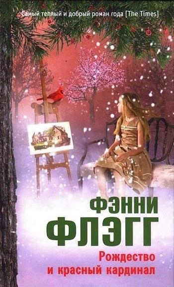 Книга Рождество и красный кардинал