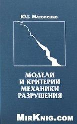 Книга Модели и критерии механики разрушения
