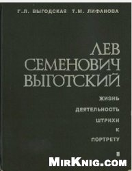 Книга Лев Семенович Выготский.  Жизнь. Деятельность. Штрихи к портрету