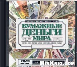 Книга Бумажные деньги мира
