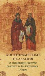 Алфавитный патерик, или Достопамятные сказания о подвижничестве святых и блаженных отцов (Аудиокнига)
