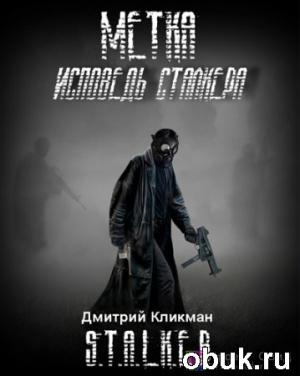 Книга Дмитрий Кликман - Метка. Исповедь Сталкера (аудиокнига)