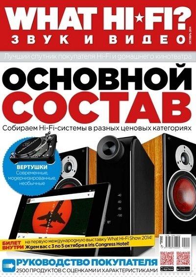 Книга Журнал: What Hi-Fi? Звук и видео №10 (октябрь 2014)