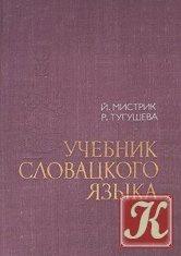 Книга Книга Учебник словацкого языка