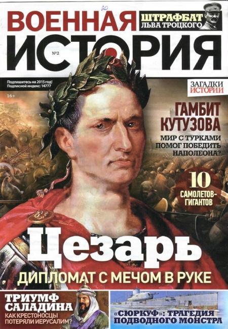 Книга Журнал: Военная история №2 февраль 2015
