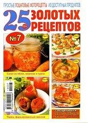 Журнал 25 золотых рецептов №7 2014