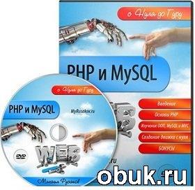 Книга Михаил Русаков - PHP MySQL с Нуля до Гуру (2012/ RUS)