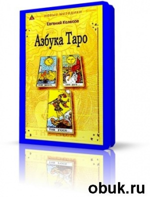 Аудиокнига Азбука Таро. Толкования (аудиокнига)