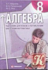 Алгебра 8 клас - Мерзляк А.Г.