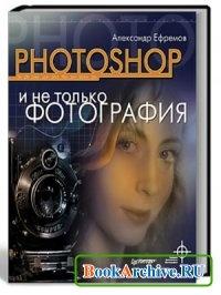 Книга Photoshop и не только фотография.