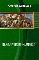 Книга Нежеланный фамильяр