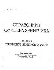 Книга Справочник офицера-зенитчика. Книга 5. Стрелковое зенитное оружие