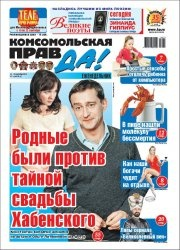 Журнал Комсомольская правда №37 2013
