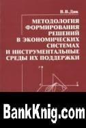 Книга Методология формирования решений в экономических системах и инструментальные среды их поддержки pdf 4,6Мб