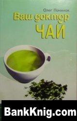Ваш доктор чай. Зеленый чай. djvu 5Мб