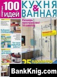 Журнал Уютная квартира. 100 идей. Кухня & ванная №3 2009 pdf 59,7Мб