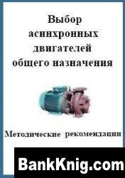 Книга Выбор асинхронных двигателей общего назначения pdf  1,8Мб
