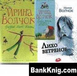 Книга Ирина Волчок - 4 книги doc  1,1Мб