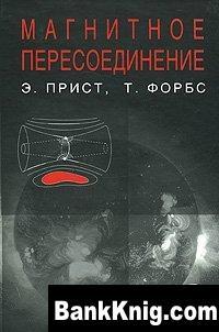Книга Магнитное пересоединение djvu 3,07Мб