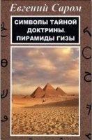 Книга Символы тайной доктрины. Пирамиды Гизы djvu 5,6Мб