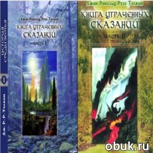 Книга Толкин Дж. Р. Р  - История Средиземья . Книга Утраченных Сказаний. Том 1,2
