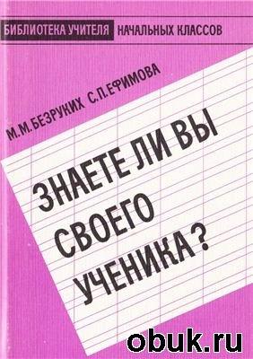 Книга Знаете ли вы своего ученика?