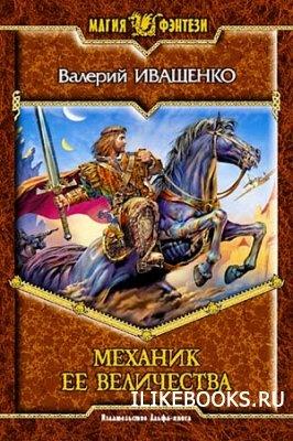 Книга Иващенко Валерий - Механик её Величества