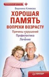Книга Хорошая память вопреки возрасту