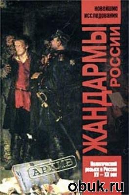 Книга Жандармы России. Политический розыск в России. XV - XX век