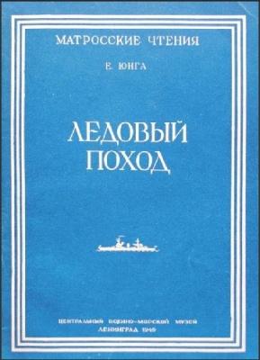 Книга Ледовый поход